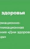 Dni-Zdorovia-1