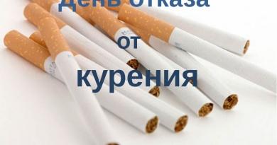 """Мероприятия приуроченные к """"Международному дню отказа от курения"""" – 19 ноября"""