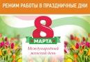 График работы ГБУЗ «ГП №175 ДЗМ» в период с 6го по 8 марта